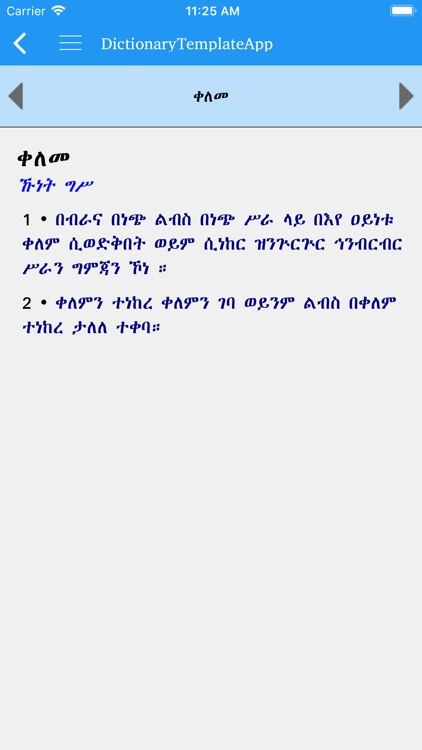 Amharic Amharic dictionary screenshot-2