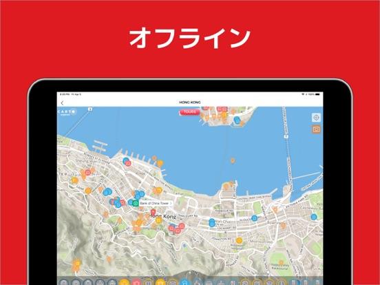 香港 旅行 ガイド &マップのおすすめ画像4