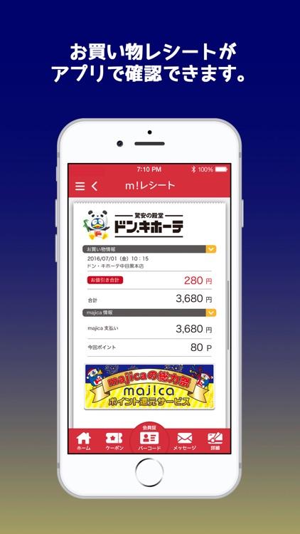 majica~電子マネー公式アプリ~ screenshot-4