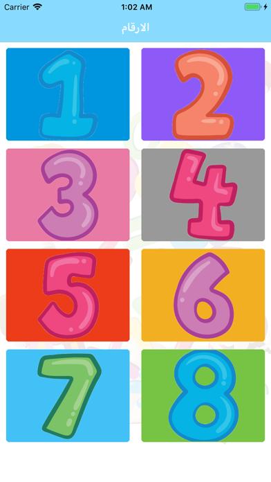 اختبار جدول الضرب screenshot 1