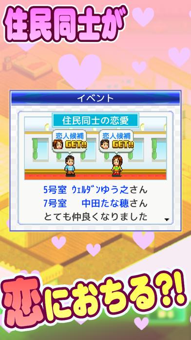 お住まい夢物語 ScreenShot3
