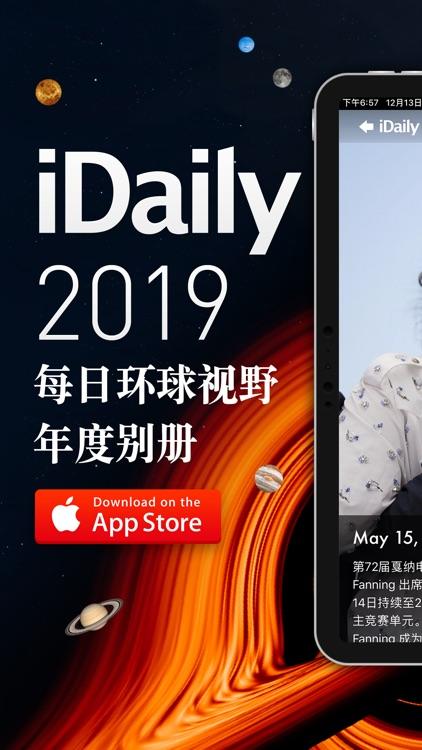 iDaily · 2019 年度别册