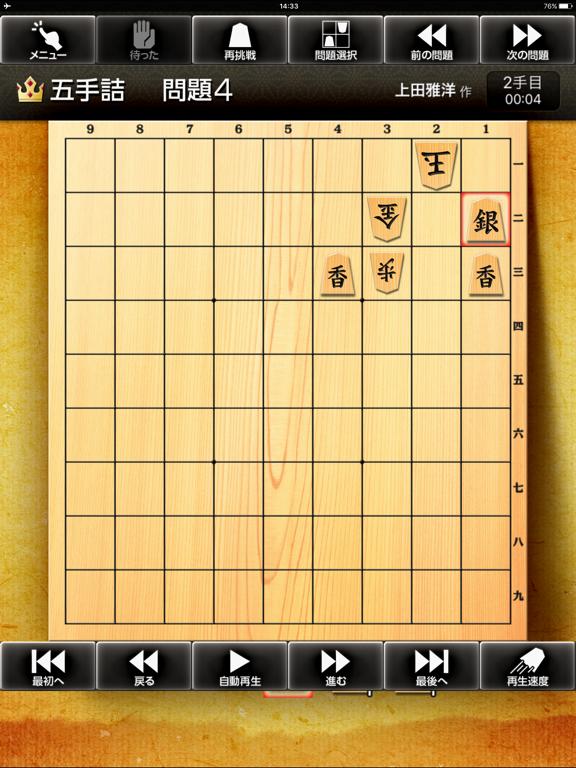 みんなの詰将棋のおすすめ画像5