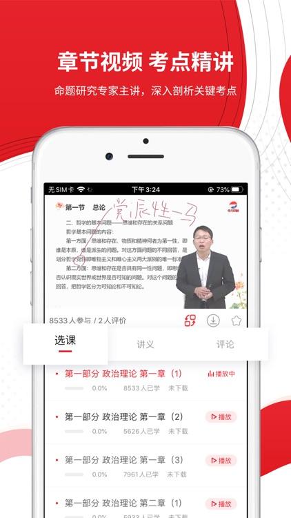 中图公考-公务员事业单位备考利器 screenshot-3