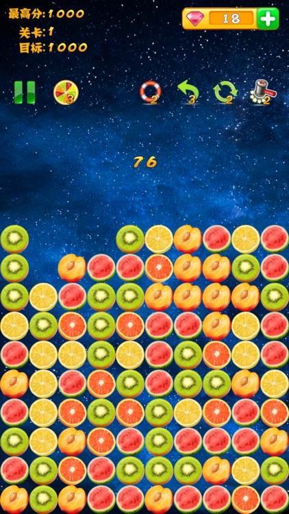消灭星星糖果水果-3合1消消乐小游戏 screenshot-3