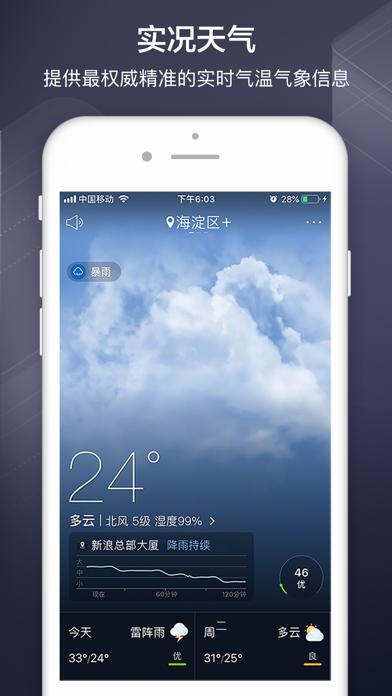 天气通Pro - 关注天气,开启美好生活 Screenshots
