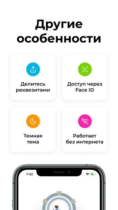 PIN Wallet. Кошелек для картСкриншоты 5