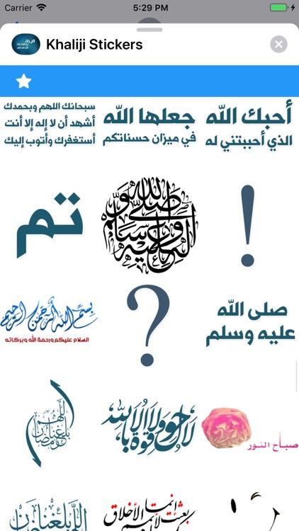 Khaliji Stickers screenshot-8