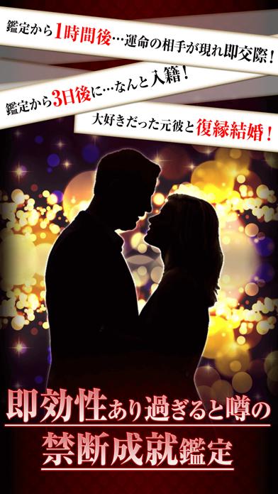 愛の伝道師JUNO占いのおすすめ画像2