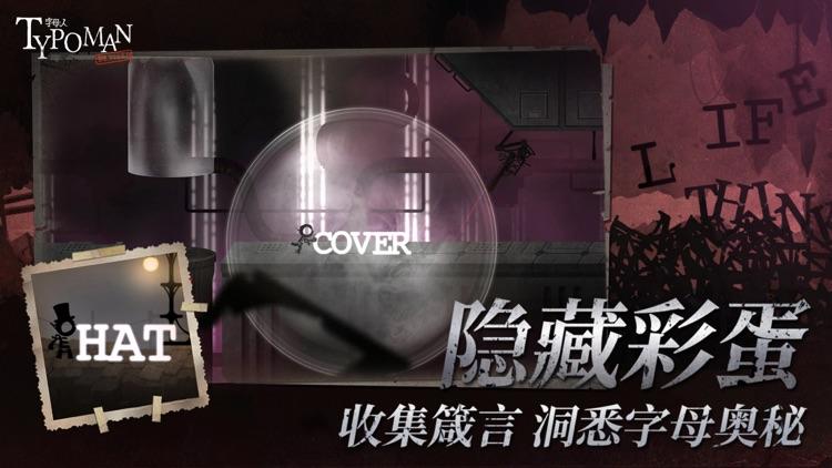 字母人-Typoman screenshot-4