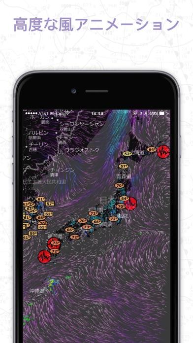 MyRadar 天気レーダーのおすすめ画像5