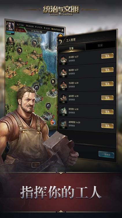 统治与文明 screenshot-5