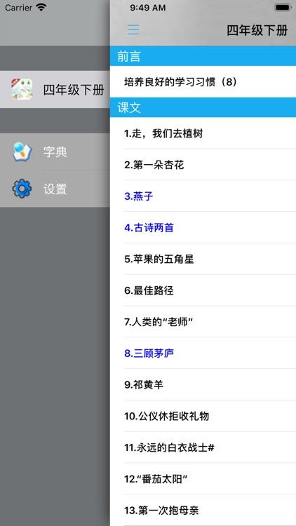 小学语文四年级下册苏教版 screenshot-3