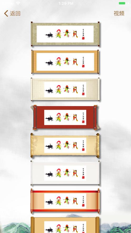 花鸟字-姓名作画,节日祝福 App 截图