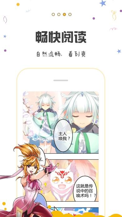 漫画人-二次元动漫画阅读APP Screenshot