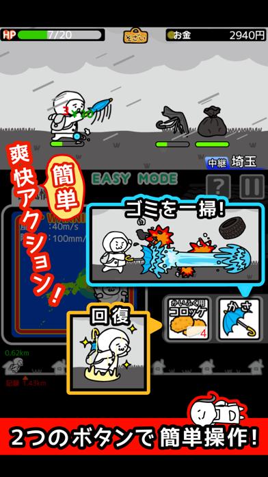 台風コロッケ