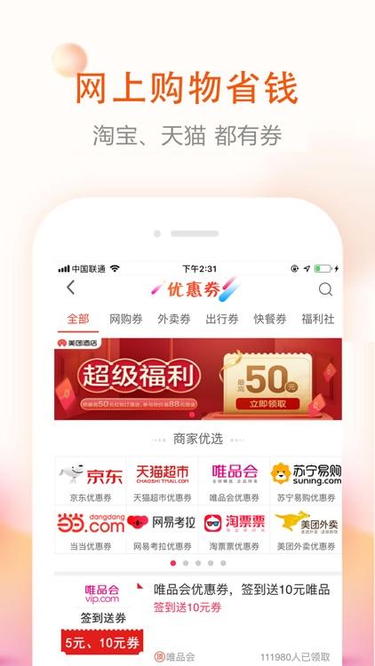 券老大优惠券   更多人使用的优惠券app screenshot-3