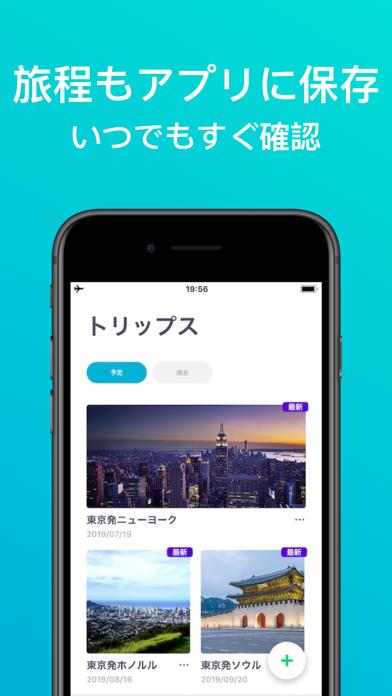 Skyscanner (スカイスキャナー) 格安航空券検索 ScreenShot5