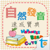 自然發音速成寶典, 正體中文版