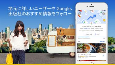 Google マップ -  乗換案内 & グルメのおすすめ画像4