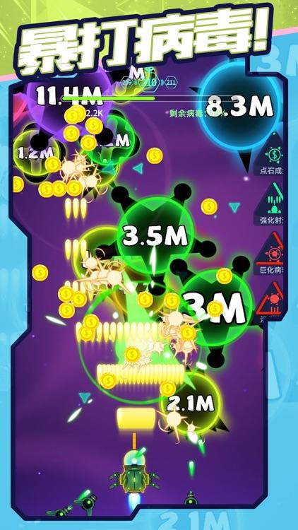 消灭病毒-解压神器98K