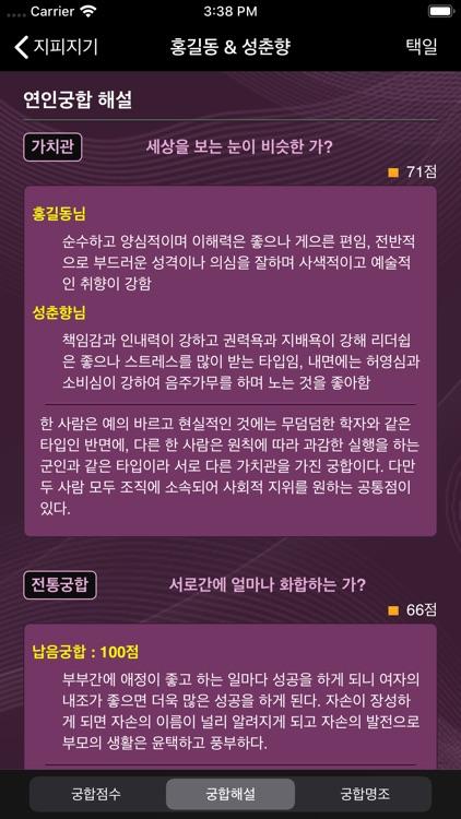 지피지기-사주운세궁합 screenshot-7