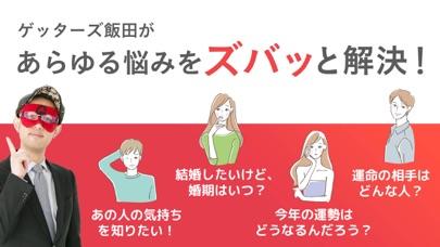 ゲッターズ飯田の占い - 窓用