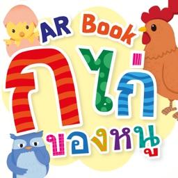 MIS Kokai AR Book