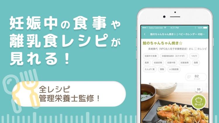 妊娠・体重管理と赤ちゃんの体重・身長の成長記録アプリ【特許】 screenshot-5