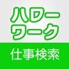 ハローワークの求人情報 - iPhoneアプリ