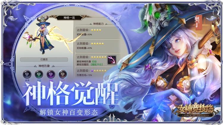 女神竞技场 screenshot-3