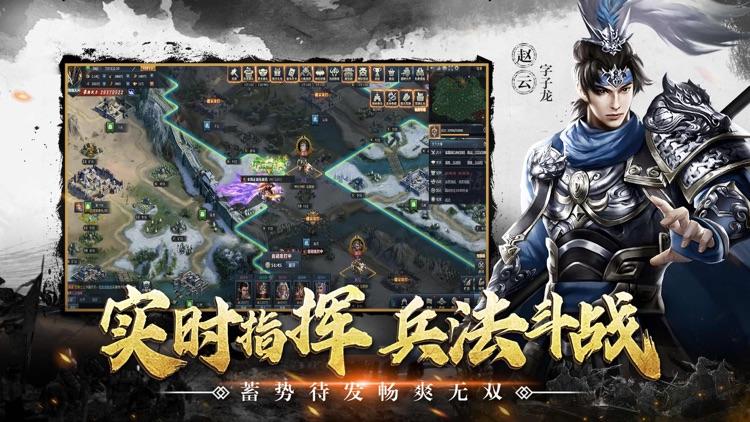 征战三国:汉末纷争 screenshot-4