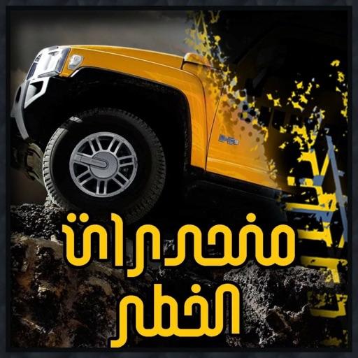 منحدرات الخطر - العاب سيارات