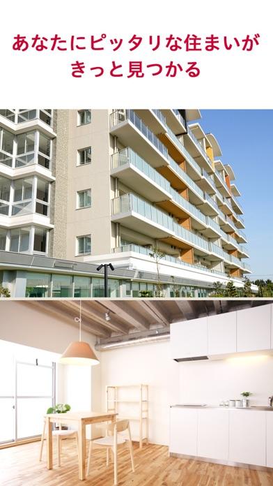 アットホーム-賃貸マンションやアパートの不動産物件 ScreenShot2