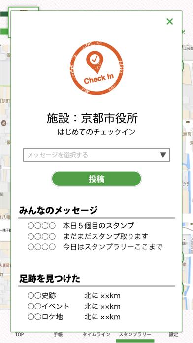 健康長寿のまち・京都いきいきアプリのおすすめ画像3