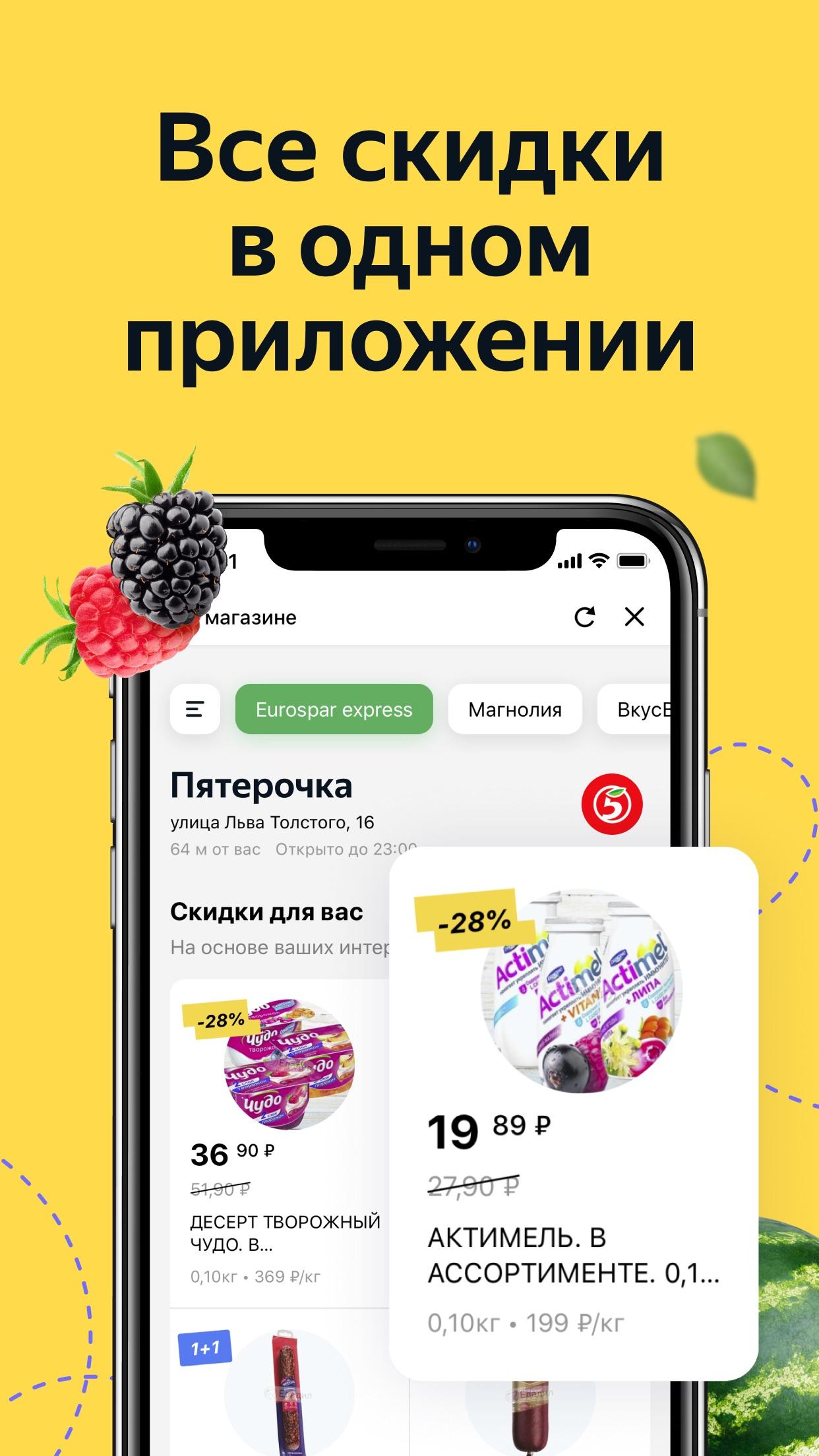 Edadeal — скидки и магазины Screenshot