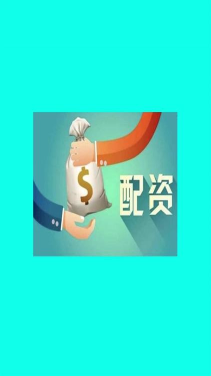 股票配资王- 股票配资策略软件 screenshot-3