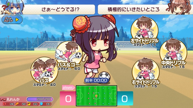 美少女育成 ビーナスイレブンびびっど!サッカーゲーム screenshot-4