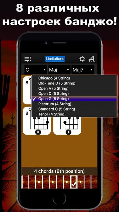 Компас Аккордов Банджо лайт скриншот программы 2