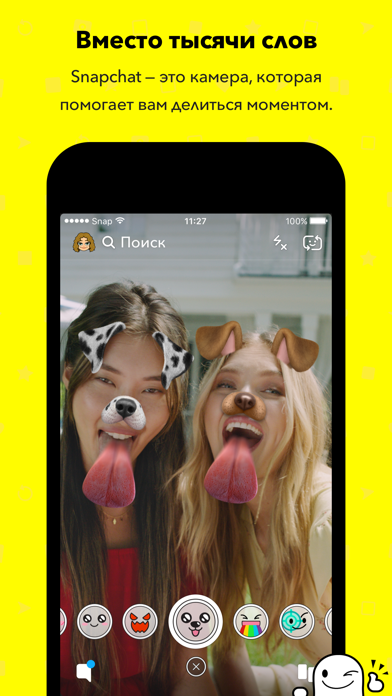 Screenshot for Snapchat in Russian Federation App Store