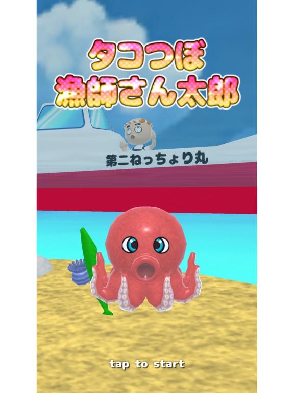 タコつぼ漁師さん太郎のおすすめ画像6