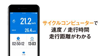 自転車NAVITIME by NAVITIME ナビ ScreenShot1