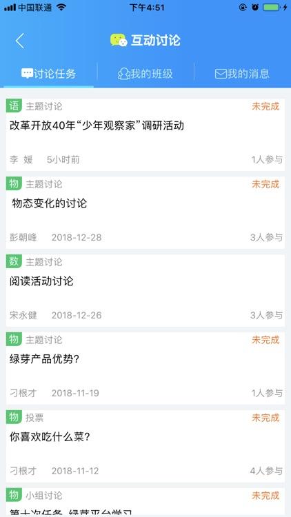 清大学堂 screenshot-4
