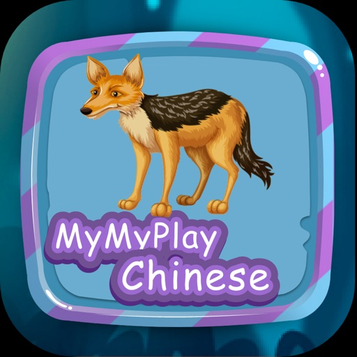 MyMyPlay - Learn Chinese