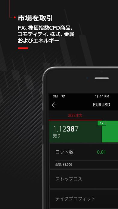 XM - Trading Pointのおすすめ画像2