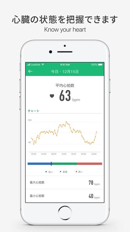 HealthKeeper – あなたの健康 screenshot-3