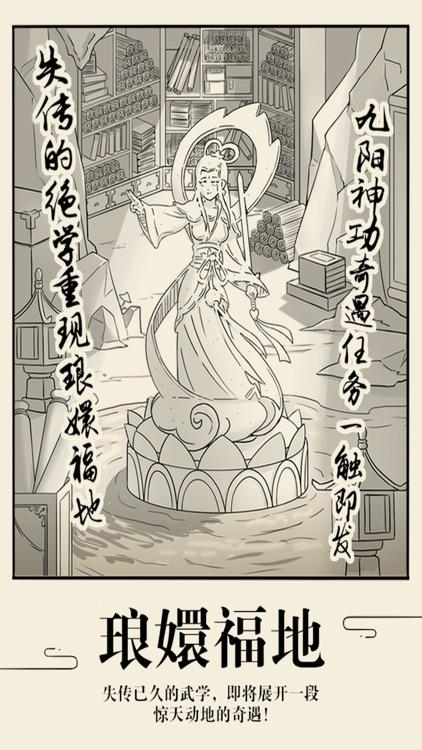 暴走英雄坛-自由武侠世界放置江湖 screenshot-3