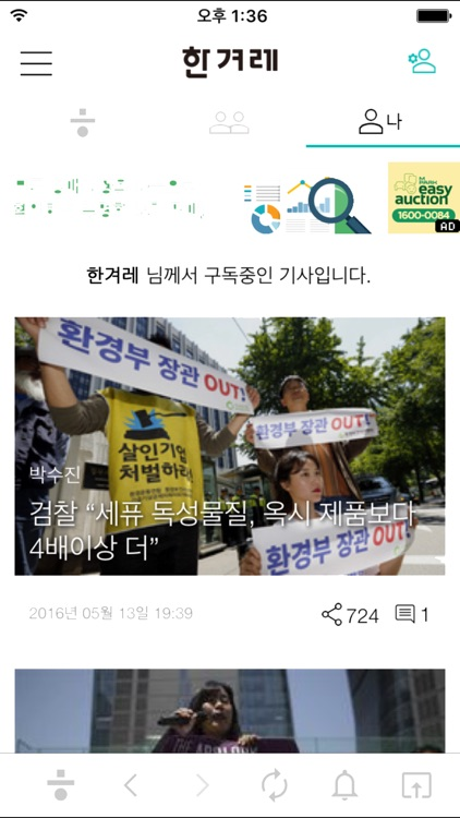 한겨레 screenshot-3
