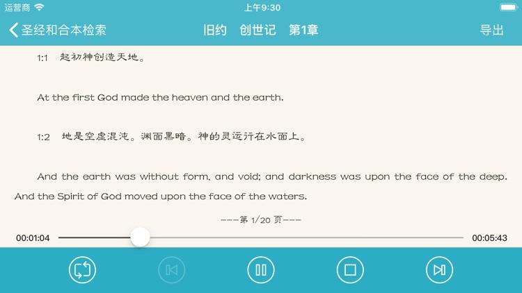 圣经和合本音乐版 screenshot-5