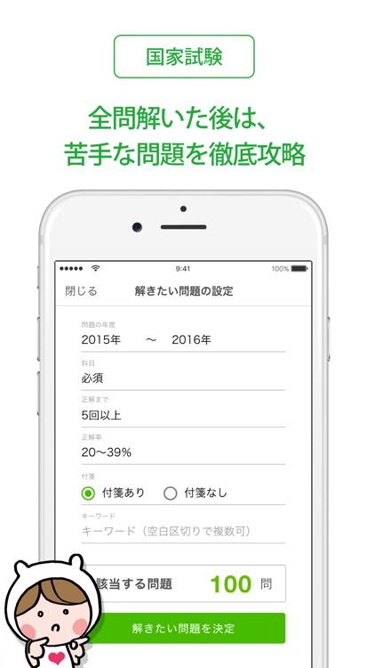 鍼灸師 国家試験&就職情報【グッピー】 screenshot-3